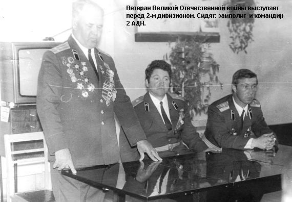 Посвящается отцу ленинградский фронт 8-ой гвардейский краснознаменный любанский артиллерийский полк